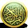 المكتبة القرآنية الحصرية:ختمات,تجويد,تحفيظ,مصاحف معلمة,تفاسير,احكام واعجازعلمى icon_quran.png
